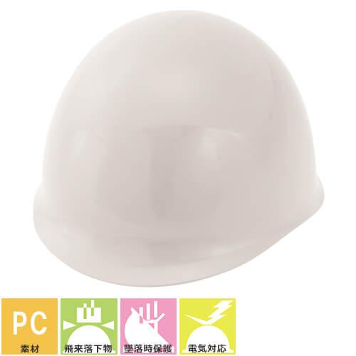 PC-1(HE内装) FC1白HEあごOTBB、FC1黄HEあごOTBB、FC1HE 工事用 土木 建築 防災