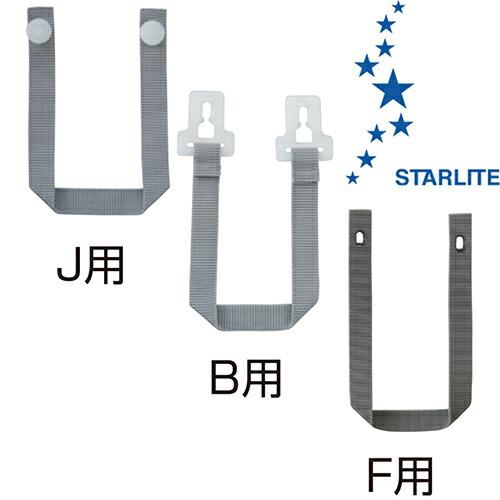 耳ひも/J用・B用・F用/2本セット(両側セット) メンテナンス用品 工事用 土木 建築