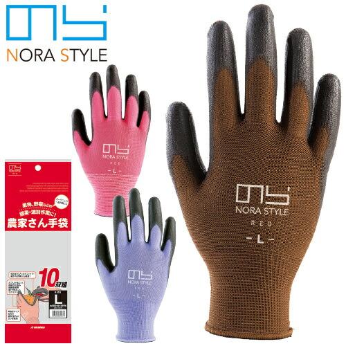 農家さん手袋 10双組 NSR-45-10P ポリウレタン