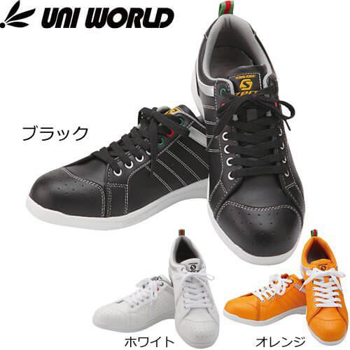 S-ZERO セーフティスニーカー SZ-011、SZ-012、SZ-013 紐靴 スニーカータイプ