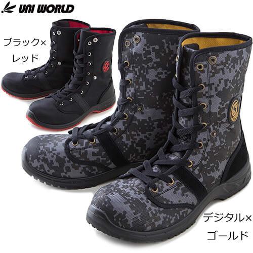 S-zero/WORK BOOTS SZ-009、SZ-010 紐靴 JSAA規格