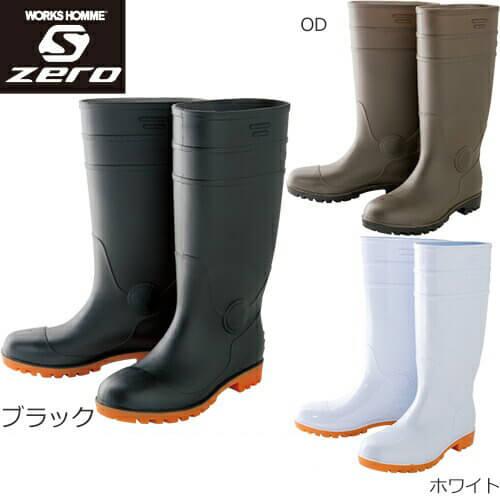 安全耐油長靴 SZ-620 レインブーツ