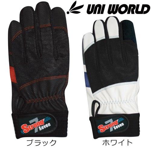 ストロングセブン ULTRA HARD Strong Seven 1双 SR-7B、SR-7W 作業手袋