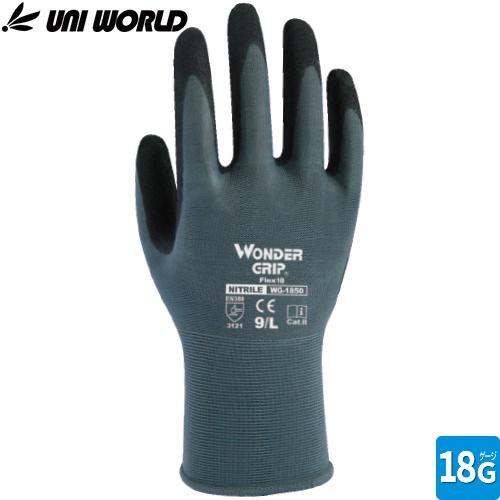 ワンダーグリップ フレックス18 WG1850 ニトリルゴム