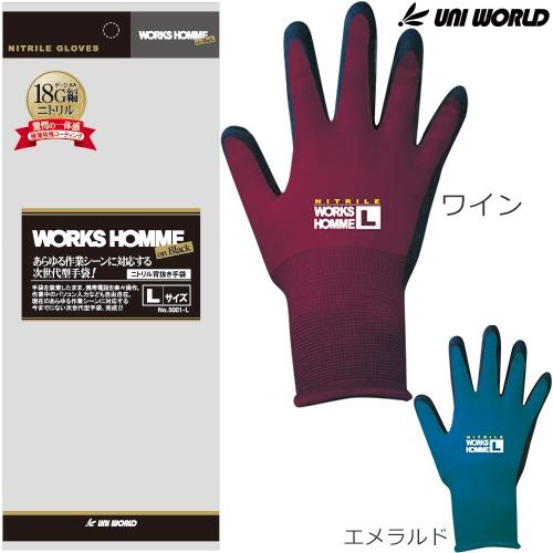 18G編ニトリルコーティング手袋 二トリル背抜き手袋 1双 5001、5005 ニトリルゴム