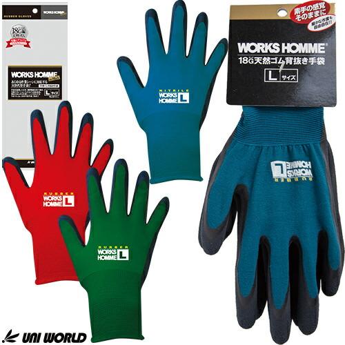 18G編天然ゴムコーティング手袋 天然ゴム背抜き手袋 1双 5013、5017、5021 天然ゴム