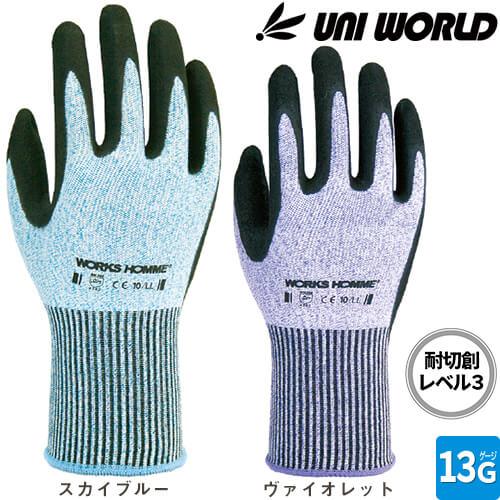 安全手袋 1双 5500、5510