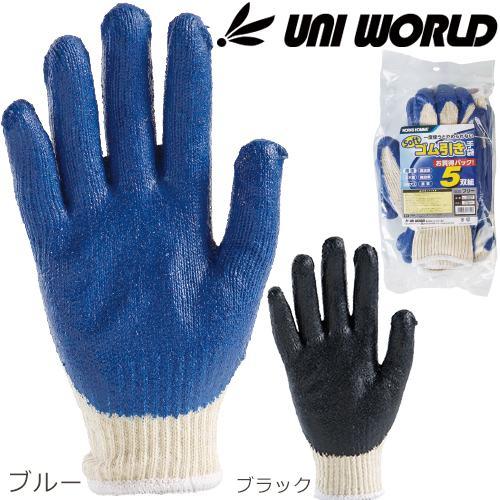 ゴム引き手袋 5双セット 3321、3322 作業手袋