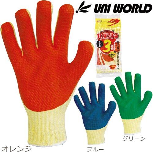 強力グリップ ゴム張り手袋 3双セット 5501、5502、5503 作業手袋