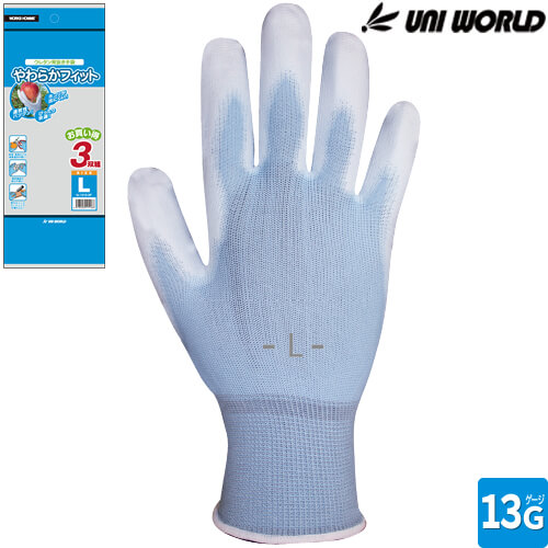 やわらかフィット ウレタン背抜き手袋 3双セット 1510-3P ポリウレタン