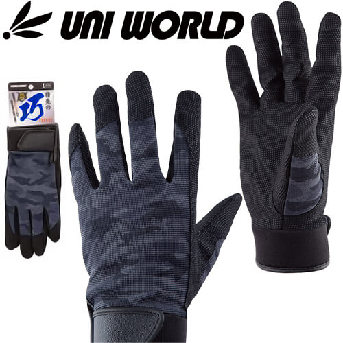 指先の巧 2520 作業手袋
