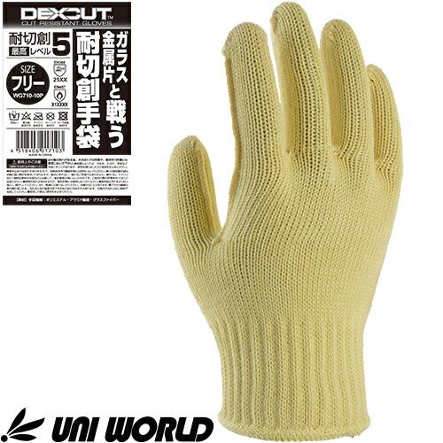 デクスカット 耐切創手袋 10双組 WG710-10P