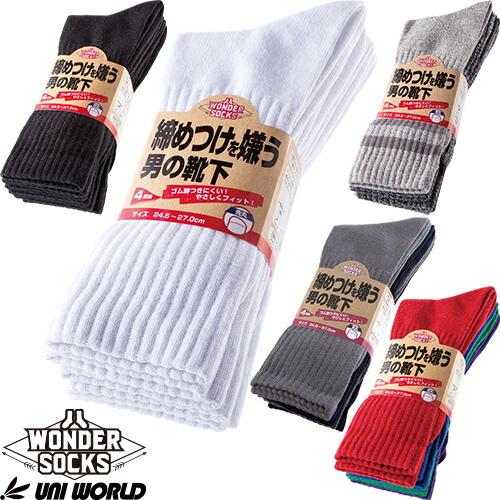 締めつけを嫌う男の靴下 先丸 4足組 WS-911、WS-9101、WS-971、WS-921、WS-9201 ソックス