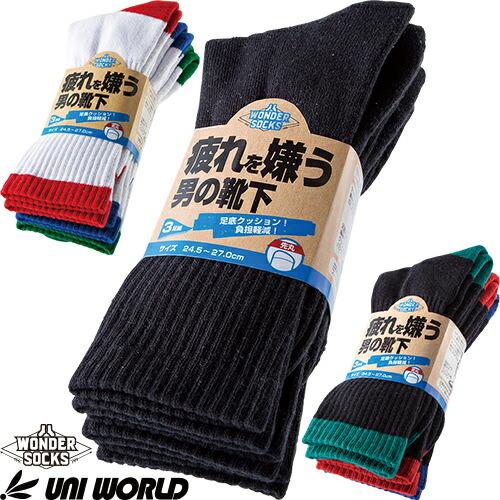 疲れを嫌う男の靴下 先丸 3足組 WS-641、WS-631、WS-651 ソックス