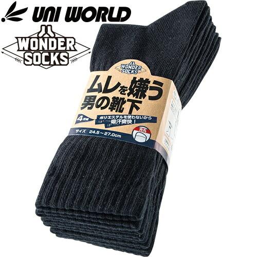 ムレを嫌う男の靴下 ブラック 先丸 4足組 WS-9301 ソックス