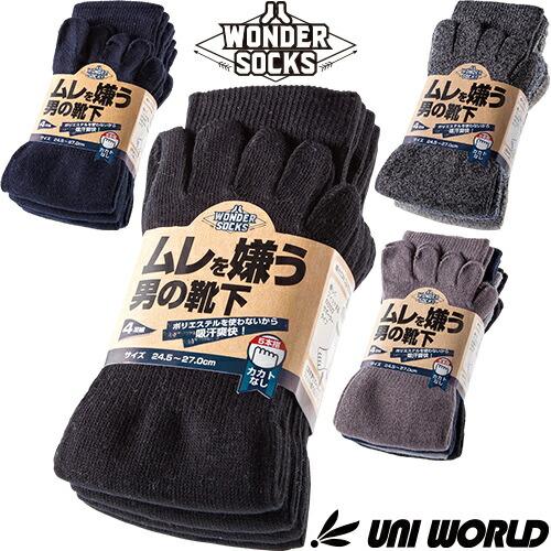 ムレを嫌う男の靴下 カカト無し5本指 4足組 WS-9105、WS-9205、WS-975、WS-925 ソックス