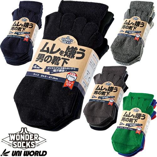ムレを嫌う男の靴下 カカト付き5本指 4足組 WS-945、WS-965、WS-9705、WS-995、WS-9905 ソックス