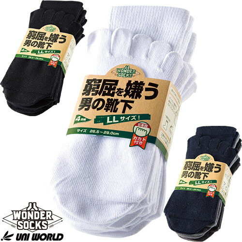 窮屈を嫌う男の靴下 カカト付き5本指 4足組 WS-9855、WS-9455、WS-9955 ソックス