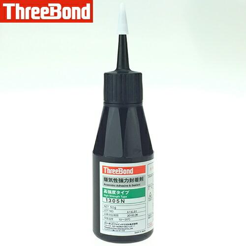 嫌気性強力封着剤 高強度・速硬化タイプ  TB1305N