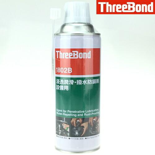 防錆・潤滑剤 浸透潤滑・撥水防錆剤 設備用  TB1802B