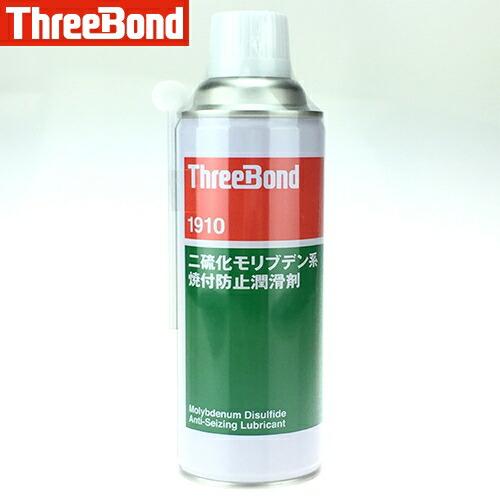 二硫化モリブデン系焼付防止潤滑剤  TB1910