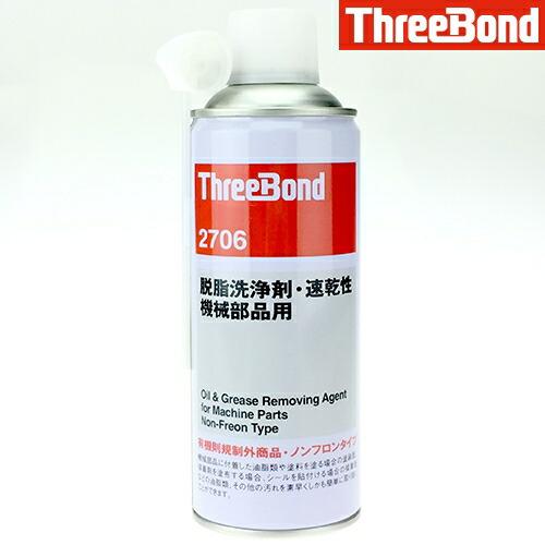 機械部品脱脂洗浄剤 脱脂洗浄剤・速乾性 機械部品用  TB2706
