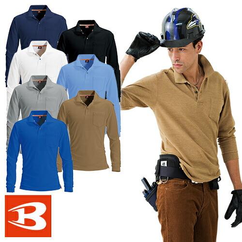 長袖ポロシャツ 505 作業着 通年 秋冬