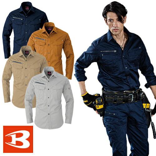 長袖シャツ 5505 作業着 通年 秋冬