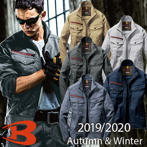 ジャケット 7051 作業着 通年 秋冬