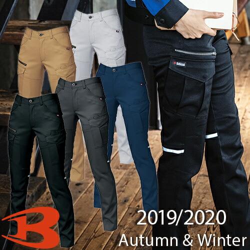 レディースカーゴパンツ 9079 作業着 通年 秋冬