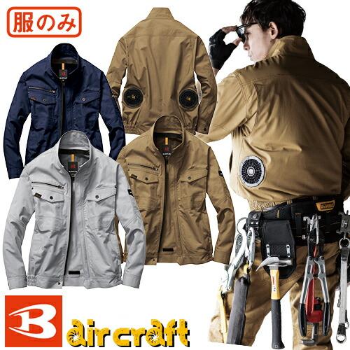 バートル 空調服 エアークラフトブルゾン AC1031