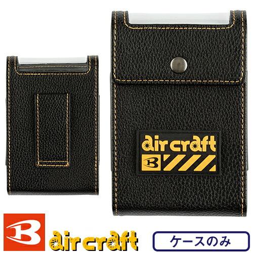 エアークラフトバッテリーケース AC160 作業着 作業服 春夏
