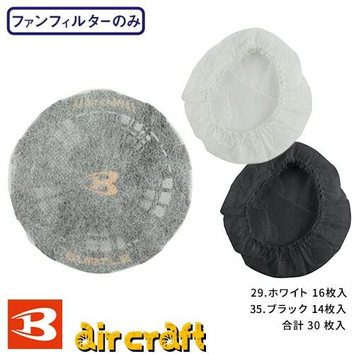 エアークラフトファンフィルター(30枚入り) AC200 作業着 作業服 春夏