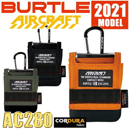 エアークラフトデバイスバッグ AC280 作業着 作業服 春夏