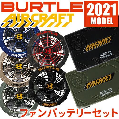 バートル エアークラフト 2021年モデル ファン バッテリーセット AC260 AC270 AC271  作業着 作業服 春夏