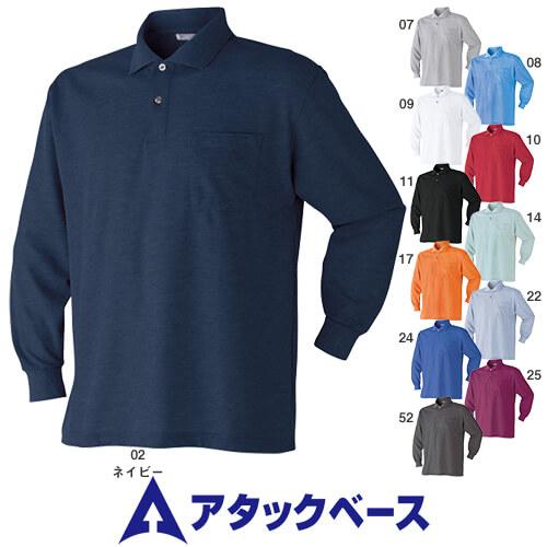長袖ポロシャツ 2020-15 作業着 通年 秋冬