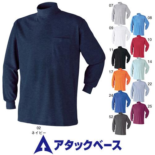 ハイネック 3030-15 長袖Tシャツ