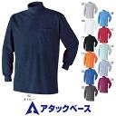 ハイネック 3030-15 シャツ(長袖)