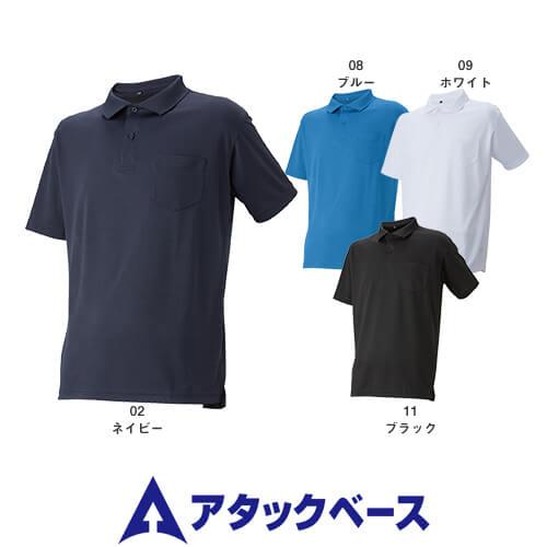 白金ナノ半袖ポロシャツ 310-15 作業着 通年 秋冬