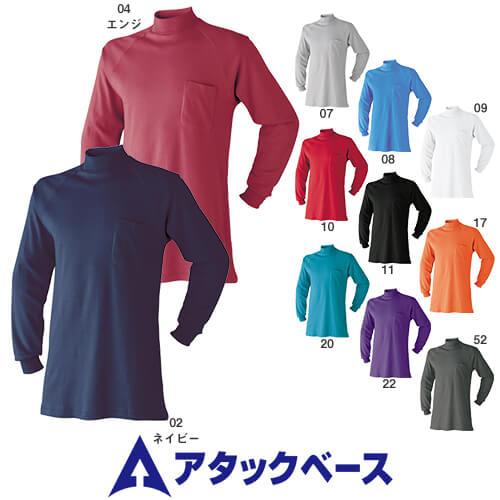 長袖ハイネック 850-15 長袖Tシャツ