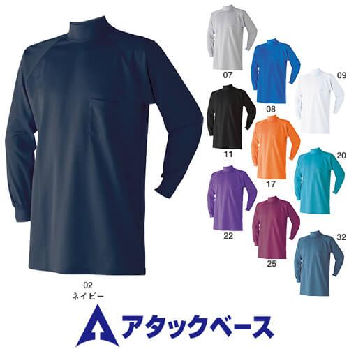 裏綿ハイネック 950-15 長袖Tシャツ