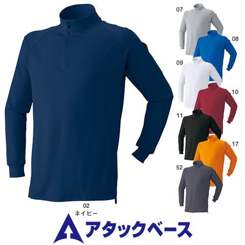 長袖ジップアップ 1600-15 長袖シャツ