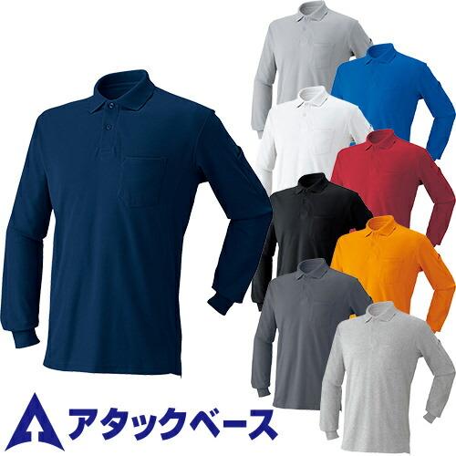 長袖ポロシャツ 1700-15 作業着 通年 秋冬