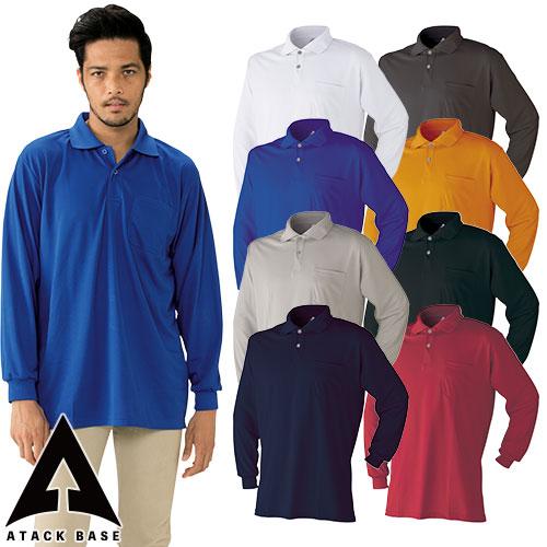 長袖ポロシャツ 4700-15 作業着 通年 秋冬