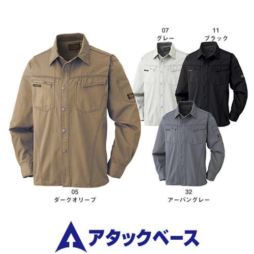 長袖シャツ 011-6 作業着 通年 秋冬