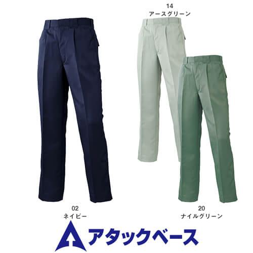 パンツ 198-2 作業着 通年 秋冬
