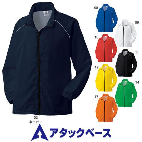 カラージャケット 0014-4 作業着 通年 秋冬