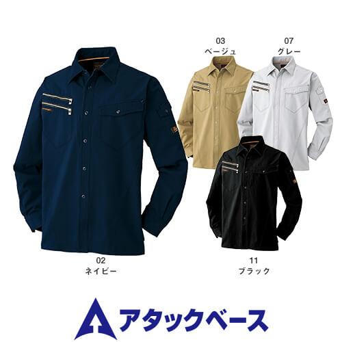 長袖シャツ 6101-6 作業着 通年 秋冬