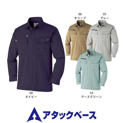 長袖シャツ 8101-6 作業着 通年 秋冬