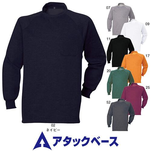 裏起毛ハイネック 350-15 長袖Tシャツ
